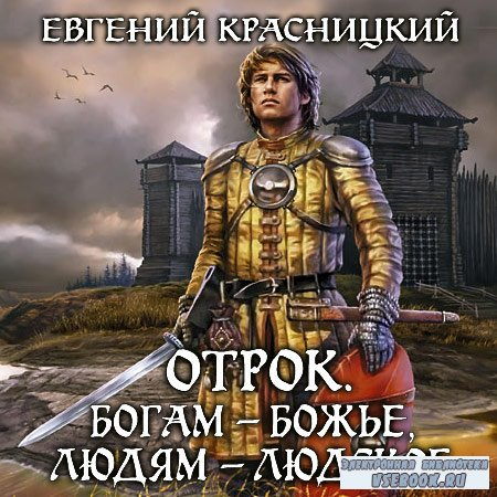 Красницкий Евгений - Отрок. Богам - божье, людям - людское  (Аудиокнига)