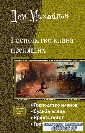 Михайлов Дем - Господство клана неспящих. Тетралогия в одном томе