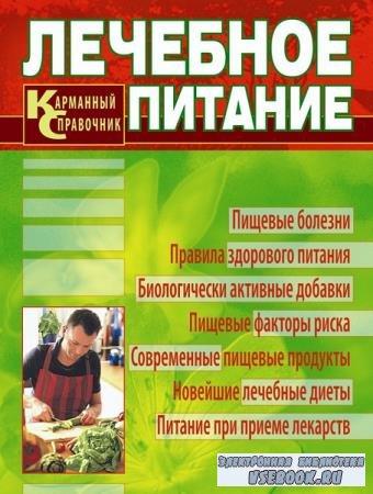 Борис Смолянский - Лечебное питание. Карманный справочник (2010) fb2
