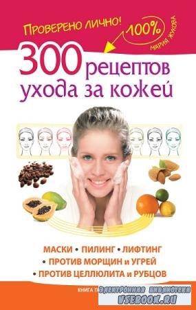Жукова Мария - 300 рецептов ухода за кожей. Маски.Пилинг. Лифтинг (2014) fb ...