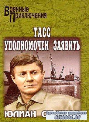 Семенов Юлиан - ТАСС уполномочен заявить... читает С. Кирсанов (Аудиокнига)