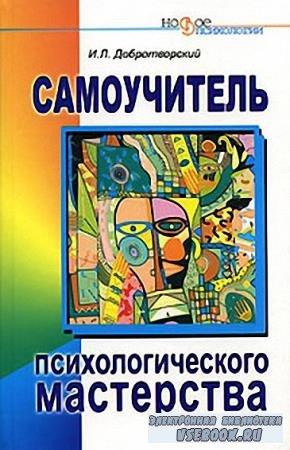Добротворский И.Л. - Самоучитель психологического мастерства (2006) pdf