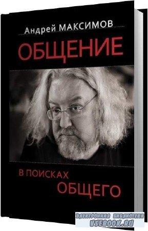 Андрей Максимов. Общение: в поисках общего (Аудиокнига)