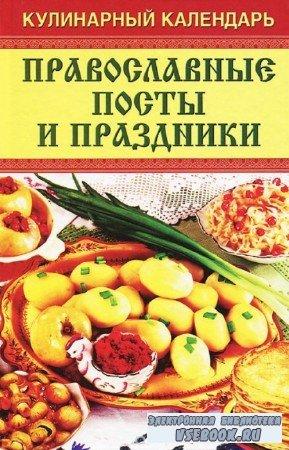 Гаврилова О. - Кулинарный календарь. Православные посты и праздники