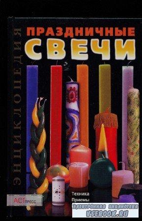 Ермакова И. - Праздничные свечи. Техника. Приемы. Изделия