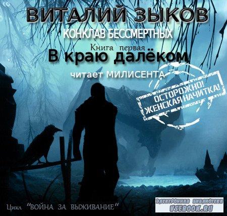 Зыков Виталий - Конклав Бессмертных. В краю далеком  (Аудиокнига)