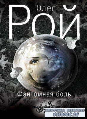 Рой Олег - Фантомная боль (Аудиокнига)