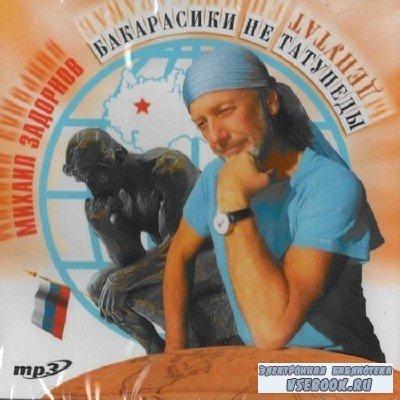 Задорнов Михаил - Бакарасики не татупеды (Аудиокнига)