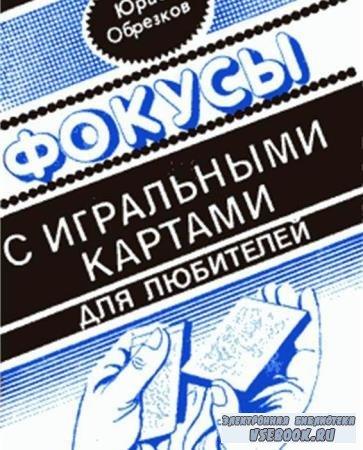 Юрий Обрезков - Фокусы с игральными картами (1991) fb2, rtf