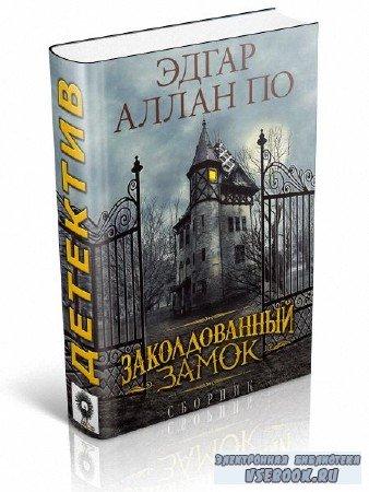 По Эдгар Аллан - Заколдованный замок (сборник)