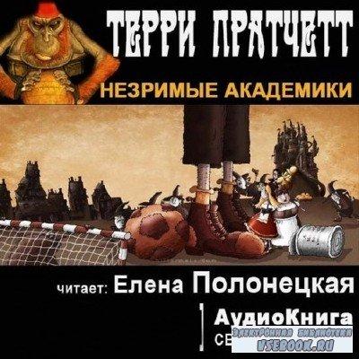 Пратчетт Терри - Незримые академики (Аудиокнига)