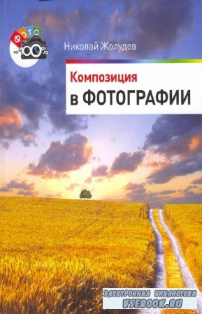 Жолудев Николай - Композиция в фотографии
