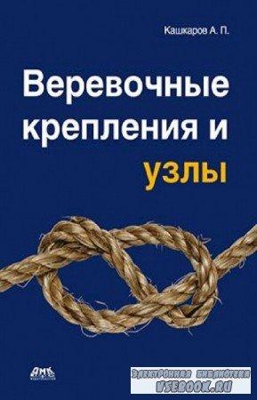 Кашкаров А.П. - Веревочные крепления и узлы