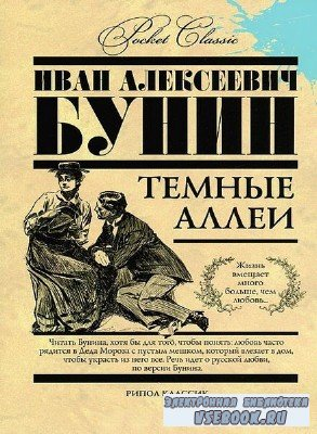 Бунин Иван - Темные аллеи (Аудиокнига) читает М. Пинскер