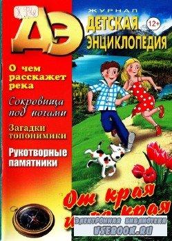 Детская Энциклопедия №3, 2015. От края и до края