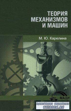 Карелина М.Ю. - Теория механизмов и машин
