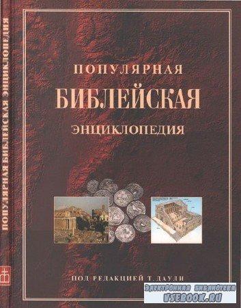 Даули Тим - Популярная Библейская энциклопедия