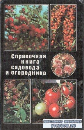 Зверева А.П. - Справочная книга садовода и огородника