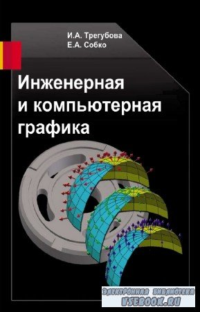 Трегубова И.А., Собко Е.А. - Инженерная и компьютерная графика