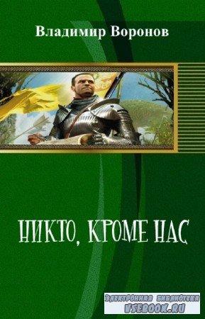 Воронов Владимир - Никто, кроме нас