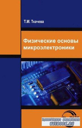 Ткачева Т.М. - Физические основы микроэлектроники