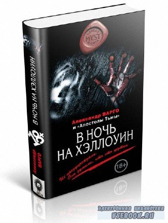 Шолохов Алексей, Варго Александр, Киоса Михаил - В ночь на Хэллоуин (сборни ...