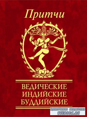 В.А. Частникова - Притчи. Ведические, индийские, буддийские (2010) pdf