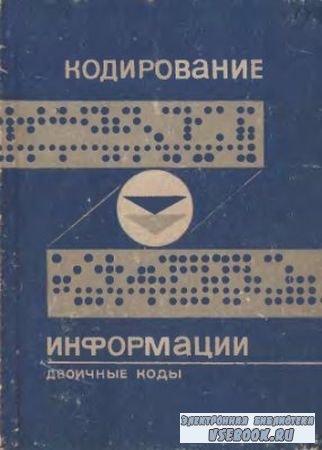 Кодирование информации (двоичные коды)