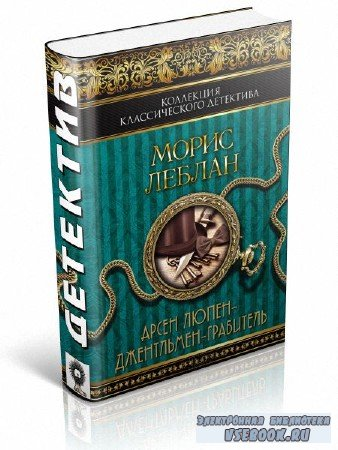 Леблан Морис - Арсен Люпен – джентльмен-грабитель (сборник)