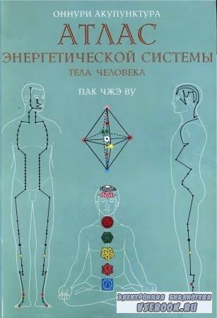 Пак Чжэ By - Атлас энергетической системы тела человека (2000) djvu