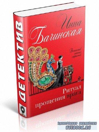Бачинская Инна - Ритуал прощения врага