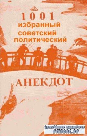 коллектив - 1001 избранный советский политический анекдот