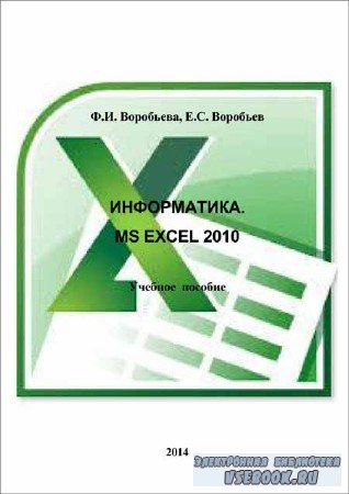 Информатика. MS Excel 2010