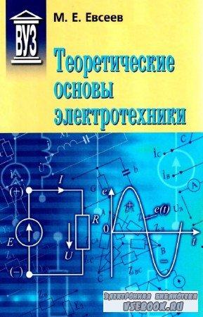 Евсеев М.Е. - Теоретические основы электротехники