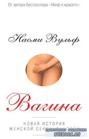 Вульф Наоми - Вагина. Новая история женской сексуальности
