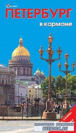 Землянская Наталья - Петербург в кармане