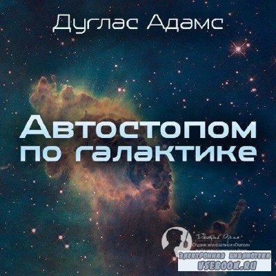 Адамс Дуглас - Путеводитель вольного странника (Аудиокнига)