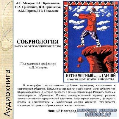 Маюров Александр - Собриология. Наука об отрезвлении общества (Аудиокнига)