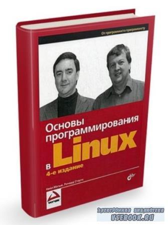 Сборник книг по программированию в среде Unix/Linux (70 книг)