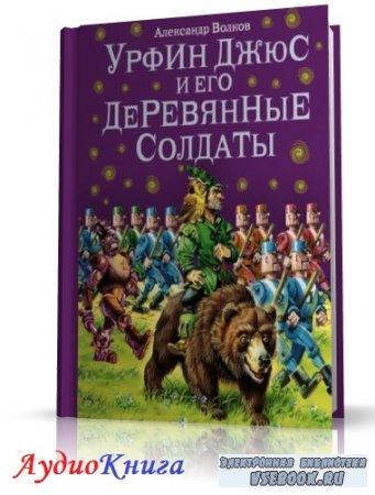 Волков Александр - Урфин Джюс и его деревянные солдаты (АудиоКнига) читает  ...