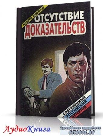 Кивинов Андрей - Отсутствие доказательств (АудиоКнига)