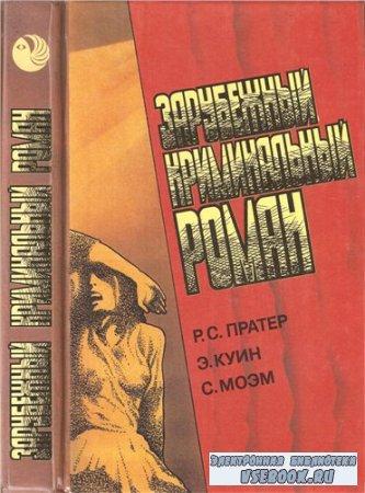 Пратер Р. и др. Зарубежный криминальный роман