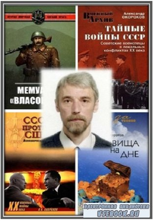 Окороков Александр  - Сборник из 5 книг
