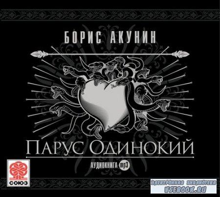 Акунин Борис - Парус одинокий (Аудиокнига)