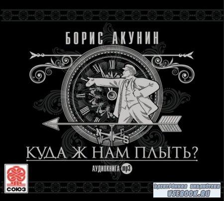 Акунин Борис - Куда ж нам плыть? (Аудиокнига)