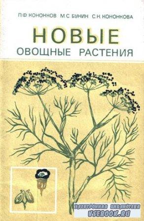 Кононков П. Ф. и др. - Новые овощные растения