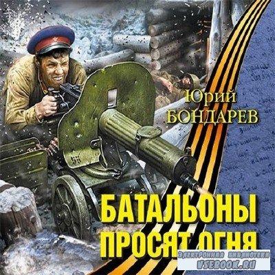 Бондарев Юрий - Батальоны просят огня (Аудиокнига)