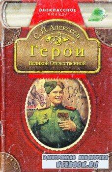 Алексеев С.П.- Герои Великой Отечественной войны