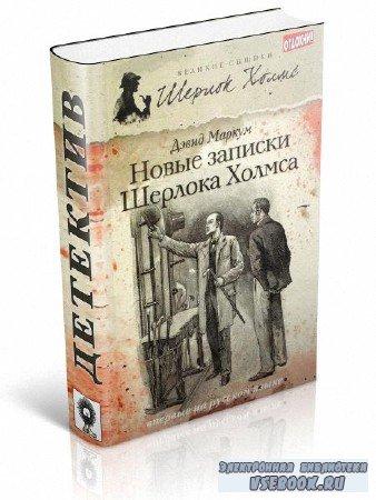 Маркум Дэвид - Новые записки Шерлока Холмса (сборник)