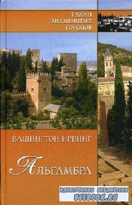 Вашингтон  Ирвинг  -  Альгамбра  (Аудиокнига)  читает  Григорьев Владимир